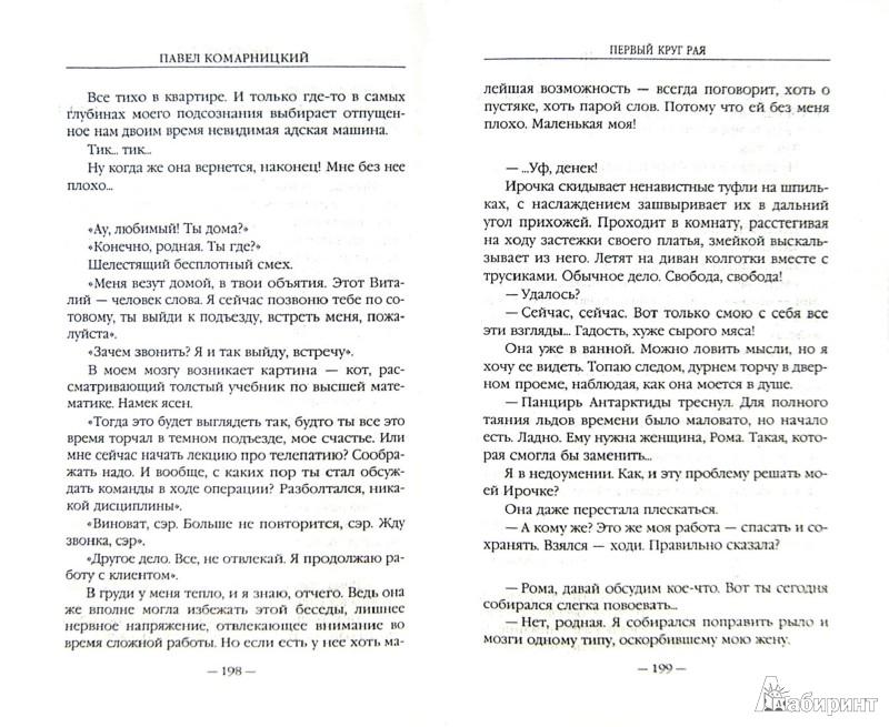 Иллюстрация 1 из 7 для Первый круг рая - Павел Комарницкий | Лабиринт - книги. Источник: Лабиринт