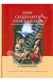 Шри Сиддханта Шикхамани, записанная Шри Шивайогином ШивачарьейВосточная философия<br>Сиддханта-шикхамани - основополагающий текст, излагающий доктрину и практику традиции вирашайва, одной из наиболее крупных и авторитетных среди последователей культа Шивы.<br>Учение Сиддханта-шикхамани подробно и последовательно излагает весь путь духовного восхождения, начиная с самых первых шагов и заканчивая уровнем полного единения с высшей Реальностью - богом Шивой. <br>У Сиддханта-шикхамани есть одна особенность. Обычно, чтобы утвердить какую-то философию, нужно было опровергнуть, разбить прочие философии. Такова традиция. Разбив прочие традиции, основать свою. Но Шивайогина Шивачарье не по душе кого-то разбивать. Он говорит: Санкхья, йога, пачаратра и прочие традиционные (астика) индийские философии основаны либо на ведах, либо на агамах. Все они произрастают из одного корня - вед и агам. Если рубишь любую из этих философий, то подсекаешь и их общий корент. Поэтому объединяй, а не руби. Чандрашекхара Шивачарья Махасвамиджи<br>