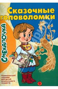 Сказочные головоломки. Смекалочка. Развивающие задания для детей дошкольного возраста