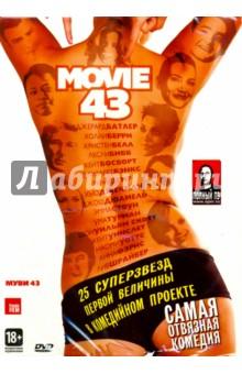DVD Муви 43 (Перевод Гоблина)Комедия<br>Самые продвинутые комедийные режиссеры современности объединились в проекте, который состоит из двух десятков мини-новелл, связанных между собой тонкой сюжетной линией. В главных ролях - актеры высшей лиги. MOVIE 43 - скетч-альманах со стопроцентной плотностью юмора, сопровождаемый нескончаемым потоком шуток, гэгов, острот и пародий о страстях и страстишках человеческих.  Герои Ричарда Гира и Кейт Босворт изучат новый гаджет i-Babe, предназначенный для сохранения супружеской верности. А Джерард Батлер выступит в роли гнома-сквернослова…<br>Режиссеры: Стивен Брилл, Питер Фаррелли, Боб Оденкирк<br>Сценаристы: Уилл Кэрло, Стив Бэйкер, Джейкоб Флейшер<br>Композиторы: Тайлер Бейтс, Кристоф Бек, Лео Биренберг<br>В ролях: Джерард Батлер, Кристен Белл, Холли Берри, Лесли Бибб, Кейт Босворт, Ричард Гир, Хью Джекман, Киран Калкин, Деннис Куэйд, Сет МакФарлейн, Кристофер Минц-Плассе, Хлоя Грейс Морец, Джонни Ноксвил, Шонн Уильям Скотт, Эмма Стоун, Джейсон Судейкис, Ума Турман, Кейт Уинслет, Наоми Уотте, Анна Фэрис, Лив Шрайбер и др.<br>Жанр: комедия.<br>США, 2013 год. <br>Язык: русский дубляж, русский закадровый (гоблин).<br>PAL, 16:9.<br>Color.<br>Dolby digital.<br>Продолжительность: 97 минут.<br>Сделано в России.<br>