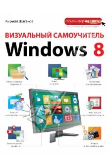 Визуальный самоучитель Windows 8Операционные системы и утилиты для ПК<br>Начинающему пользователю компьютера, ноутбука или планшета требуются немалые усилия, чтобы соотнести то, о чем написано в книге с тем, что он видит на экране. А уж когда дело доходит до новой операционной программы, тут и опытному пользователю легко запутаться в кнопках и меню. Плохо помогают в этом и многие самоучители, которые снабжаются маленькими иллюстрациями. Отличительная особенность книги - наглядность изложенного материала, который имеет исключительно практическую направленность. <br>Визуальный самоучитель не только расскажет, но и покажет, как пользоваться Windows 8. Шаг за шагом, изучая материал последовательно, с помощью подробно иллюстрированных инструкций вы узнаете все об этой самой современной операционной системе, которая максимально удобна для пользователей любых устройств. Визуальный самоучитель отличается тем, что действия в книге не просто описаны - они подробно проиллюстрированы, и вы с легкостью выполните их по предложенным изображениям. Читайте книгу и сразу отрабатывайте все на компьютере вы увидите, что совсем скоро ваша цель будет достигнута!<br>