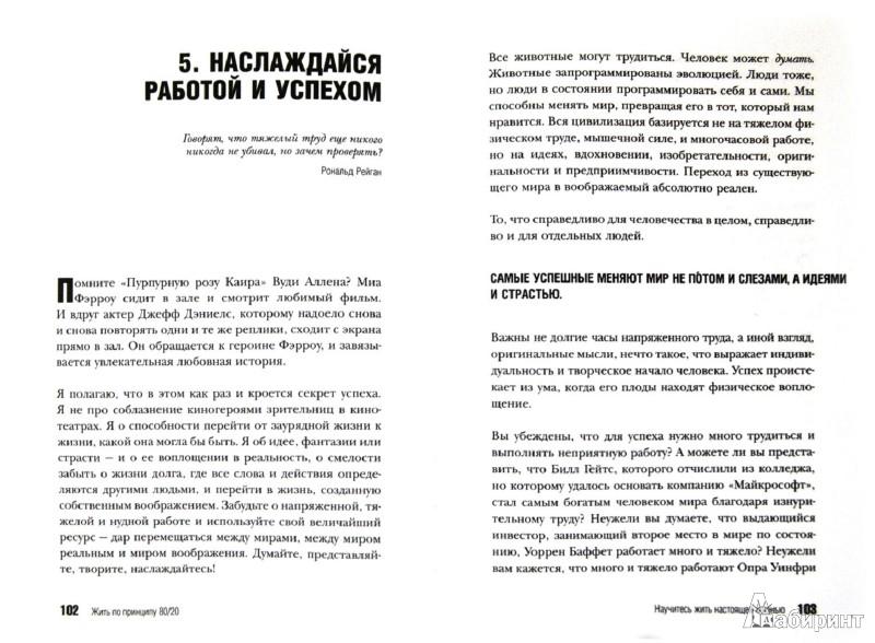 Иллюстрация 1 из 7 для Жить по принципу 80/20. Практическое руководство - Ричард Кох | Лабиринт - книги. Источник: Лабиринт