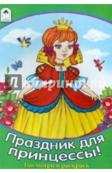 Праздник для принцессы