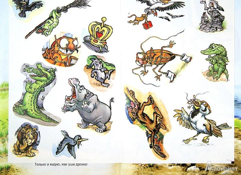 Иллюстрация 1 из 26 для Тараканище - Корней Чуковский | Лабиринт - книги. Источник: Лабиринт