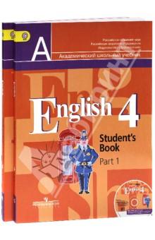 кузовлев английский 4 класс учебник скачать сейчас