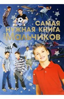 Самая нужная книга для мальчиков Оникс