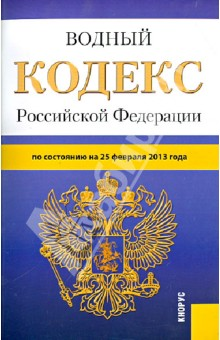 Водный кодекс Российской Федерации по состоянию на 25.02.13
