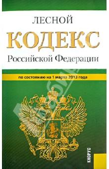 Лесной кодекс Российской Федерации по состоянию на 1 марта 2013 года
