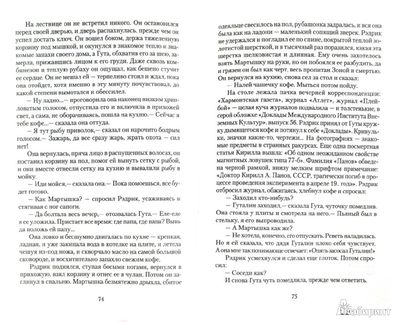 Иллюстрация 1 из 15 для Пикник на обочине - Стругацкий, Стругацкий | Лабиринт - книги. Источник: Лабиринт