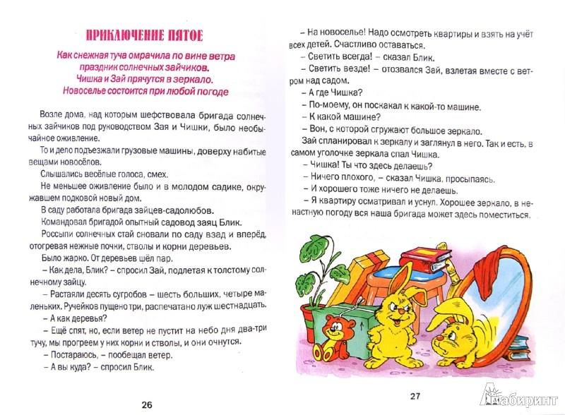 Иллюстрация 1 из 45 для Приключения солнечных зайчиков - Валерий Медведев   Лабиринт - книги. Источник: Лабиринт