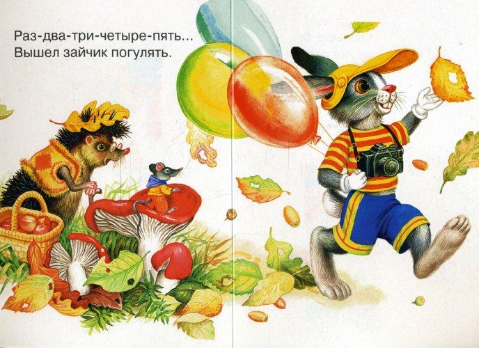 Иллюстрация 1 из 5 для Вышел зайчик погулять | Лабиринт - книги. Источник: Лабиринт