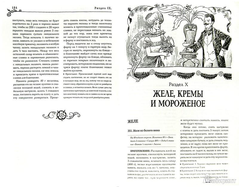 Иллюстрация 1 из 12 для Большая рецептурная книга. Для молодых хозяек - Н. Коломийцова | Лабиринт - книги. Источник: Лабиринт