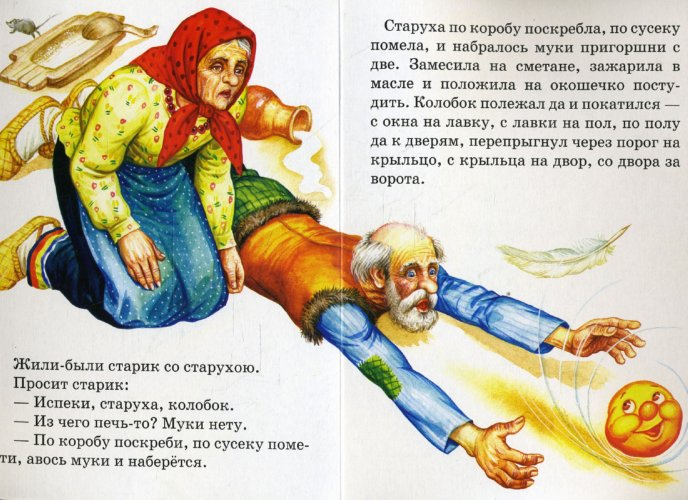 Иллюстрация 1 из 7 для Колобок | Лабиринт - книги. Источник: Лабиринт