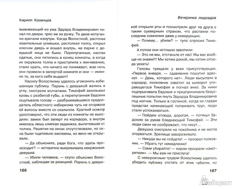Иллюстрация 1 из 7 для И никого не стало... - Кирилл Казанцев   Лабиринт - книги. Источник: Лабиринт
