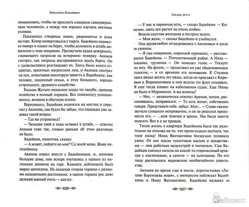 Иллюстрация 1 из 19 для Звезда. Повести. Рассказы - Эммануил Казакевич | Лабиринт - книги. Источник: Лабиринт