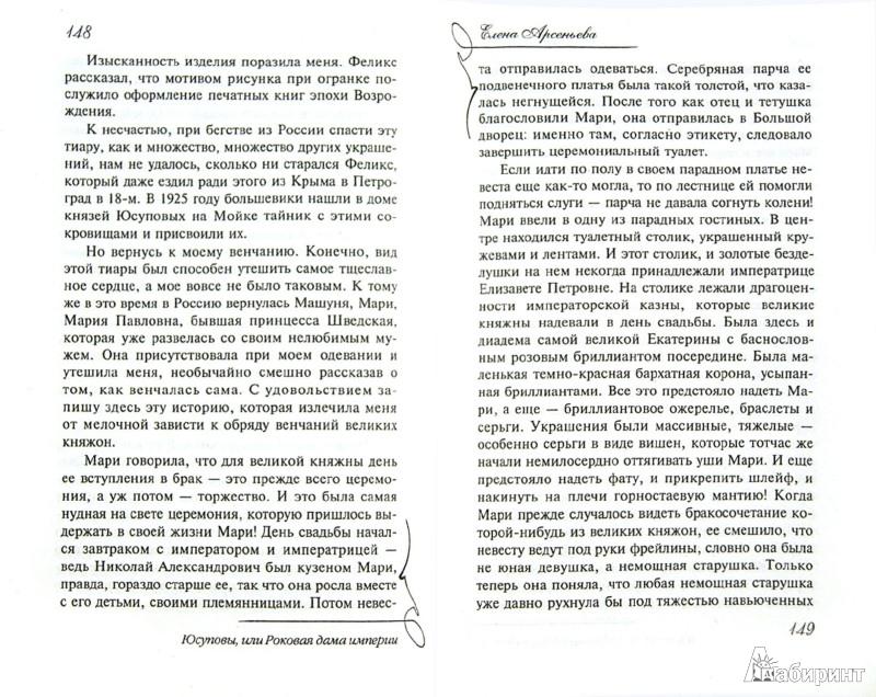 Иллюстрация 1 из 6 для Юсуповы, или Роковая дама империи - Елена Арсеньева | Лабиринт - книги. Источник: Лабиринт
