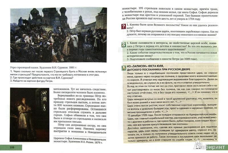 Учебник История России 6 Класс Пчелов