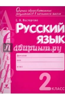 Русский язык. 2 класс. Контрольно-диагностические работы. ФГОС