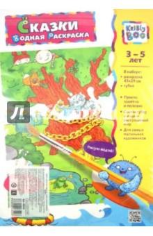 Раскраска СКАЗКИ водная, 43х29 см (43824)Водные раскраски<br>Просто, занятно и полезно!<br>Смочи губку в воде и раскрашивай мир!<br>В наборе: раскраска 43х29 см, губка<br>Материал: полимерные материалы.<br>Упаковка: целлофан.<br>Для детей от 3 до 5 лет.<br>Сделано в Тайване.<br>
