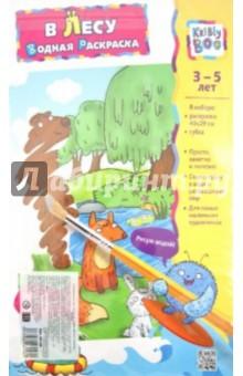 """Раскраска """"В лесу"""" водная, 43х29 см (48148)"""