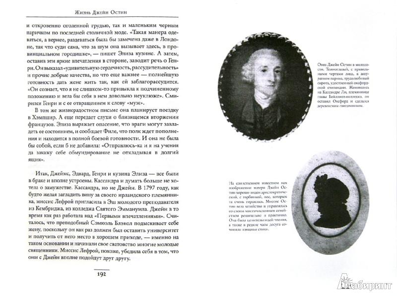 Иллюстрация 1 из 20 для Жизнь Джейн Остин - Клэр Томалин | Лабиринт - книги. Источник: Лабиринт