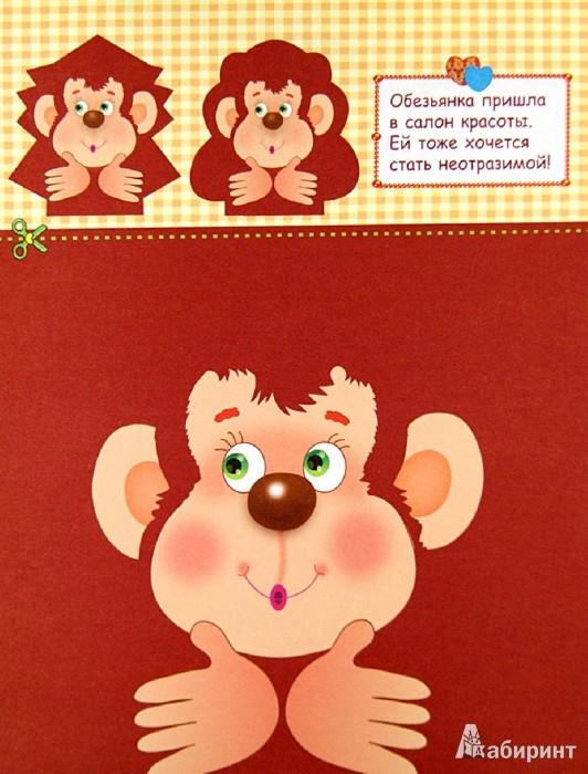Иллюстрация 1 из 32 для Зверюшки | Лабиринт - игрушки. Источник: Лабиринт