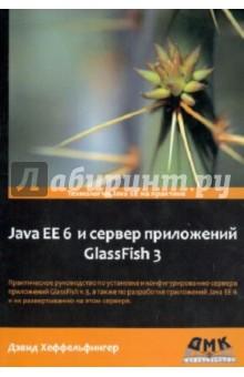Java EE 6 и сервер приложений GlassFish 3Программирование<br>Книга представляет собой практическое руководство с очень удобным подходом, позволяющим читателю быстрее освоить технологии Java EE 6. Все рассмотренные основные интерфейсы Java EE 6 и подробная информация о сервере GlassFish 3 подкреплены практическими примерами их использования.<br>Платформа Java Enterprise Edition (Java EE) 6 является отраслевым стандартом для корпоративных вычислений Java, а сервер приложений GlassFish представляет собой эталонную среду реализации спецификации Java EE. В книге рассматриваются различные соглашения и аннотации Java EE 6, которые помогут существенно упростить разработку корпоративных приложений Java. Описываются последние версии технологий Servlet, JSP, JSF, JPA, EJB и JAX-WS, а также новые дополнения к спецификации Java EE, в частности JAX-RS и CDI. Рассмотрены задачи администрирования, конфигурирования и использования сервера GlassFish 3 для развертывания корпоративных приложений. Настоящее издание предназначено для разработчиков Java, желающих стать специалистами в разработке корпоративных приложений с использованием платформы Java EE 6. Для изучения материала необходимо иметь некоторый опыт работы с Java, однако знаний в области Java EE или J2EE не требуется.<br>Книга официально рекомендуется компанией Oracle - разработчиком перечисленных технологий - в качестве учебного пособия.<br>