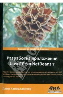 Разработка приложений Java EE 6 в NetBeans 7Программирование<br>Книга представляет собой практическое руководство по использованию возможностей IDE NetBeans 7 для разработки корпоративных приложений, совместимых со стандартом Java EE 6.<br>В книге показаны приемы эффективного программирования, задействующие контекстные меню и горячие клавиши, мастера и шаблоны среды NetBeans, затрагиваются вопросы создания, конфигурирования, развертывания, отладки и профилирования корпоративных приложений с использованием средств, встроенных в IDE NetBeans.<br>Существенное внимание уделено основным API Java EE в контексте их работы в среде NetBeans. Подробно рассмотрены возможности NetBeans по автоматизации разработки приложений с использованием таких API, как Servlet, JSP, JSTL, JSF, JMS, JPA, JDBC, EJB, JAX-WS, JAX-RS, а также по созданию для них инфраструктурных, коммуникационных и конфигурационных элементов. Затронуты вопросы взаимодействия среды NetBeans с различными серверами приложений, СУБД и внешними службами. Приводится пример автоматизированной генерации законченного корпоративного приложения из существующей схемы базы данных, а также примеры создания веб-сервисов и автоматизированной генерации их клиентов.<br>Книга рассчитана на разработчиков желающих разрабатывать Java EE-приложения c использованием функциональных возможностей IDE NetBeans. Для чтения книги необходимо иметь некоторый опыт работы с Java, в то время как начального знакомства с NetBeans и Java EE не требуется.<br>Книга официально рекомендуется компанией Oracle - разработчиком перечисленных технологий - в качестве учебного пособия.<br>