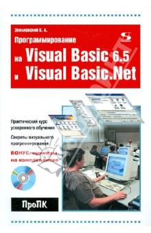 Программирование на Visual Basic 6.5 и Visual Basic.Net (+CD)Программирование<br>На большом количестве оригинальных примеров рассмотрены принципы объектно-ориентированного программирования в средах Visual Basic 6.5 и Visual Basic.Net. Приводимые программы снабжены подробными комментариями с детальными объяснениями используемого алгоритма и синтаксиса языка. Большое внимание уделено программированию графики, в частности, построению фрактальных изображений. Книга адресована пользователям, имеющим начальный опыт программирования. К книге прилагается CD-ROM с текстами программ.<br>