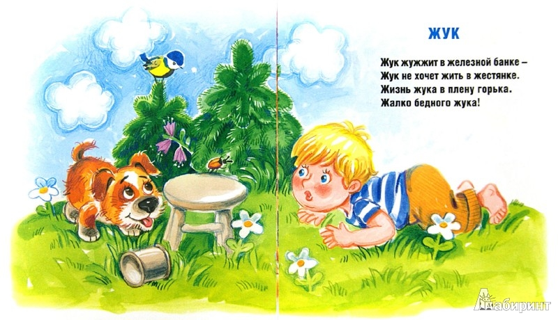 Иллюстрация 1 из 18 для Шла корова по дорожке - Виктор Лунин | Лабиринт - книги. Источник: Лабиринт