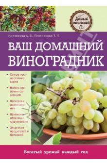 Ваш домашний виноградникОвощи, фрукты, ягоды<br>Многие считают, что вырастить виноград на своем участке - дело сложное и проблематичное. Действительно, эта культура требует особого отношения и своевременного ухода. Для тех, кто хочет попробовать свои силы в выращивании винограда или узнать о нем что-то новое, - наша книга.<br>Читатель познакомится с самой актуальной и современной информацией о выращивании винограда - от выбора посадочного материала и разбивки участка до сбора и заготовки урожая. Подробно и пошагово описаны необходимые агротехнические приемы, методики формовки, обрезки, пасынкования, способы размножения и прививки. Календарь работ на винограднике поможет не забыть о важных садовых мероприятиях и получить хороший урожай.<br>