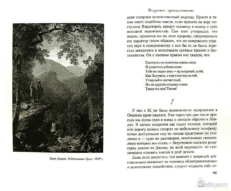 Иллюстрация 1 из 9 для Искусство путешествовать - Ален Боттон | Лабиринт - книги. Источник: Лабиринт