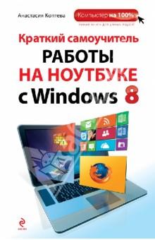 Краткий самоучитель работы на ноутбуке с Windows 8Операционные системы и утилиты для ПК<br>Компьютерные книги обычно большие. Очень большие. И очень скучные. Но неужели, чтобы освоить компьютер на уровне, необходимом для обычного человека, нужно изучать том в 500-700 страниц? Конечно же нет!<br>Благодаря тому, что самая современная операционная система Windows 8 интуитивно понятна и рассчитана не на программистов, а на людей простых, это сделать куда легче, чем еще 5 лет назад.<br>Для этого достаточно небольшой, но толковой книги и нескольких вечеров свободного времени. Эта книга как раз такая. В ней содержатся только реально нужные сведения, и - никакой воды. По ней вы изучите устройство компьютера, работу в операционной системе Windows 8, Интернет и другие важные вопросы. <br>Приведенных в книге сведений вполне достаточно для домашнего пользователя и для дальнейшего освоения рабочих программ вроде Excel или 1С.<br>