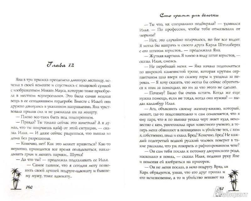 Иллюстрация 1 из 6 для Сто грамм для белочки - Татьяна Луганцева | Лабиринт - книги. Источник: Лабиринт