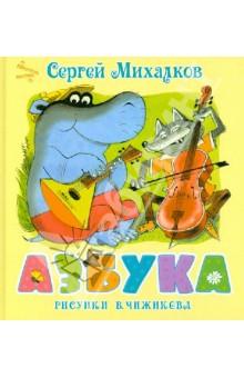 Красочно иллюстрированный сборник стихотворений С.В.Михалкова. Для детей младшего школьного возраста.