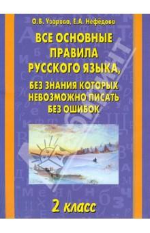 Все основные правила русского языка. 2-й класс