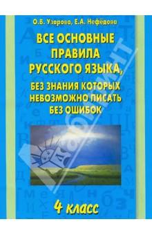 Все основные правила русского языка. 4-й класс