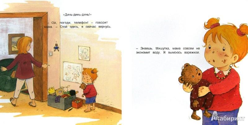 Иллюстрация 1 из 26 для Маша не хочет мыться - Дельво, де | Лабиринт - книги. Источник: Лабиринт