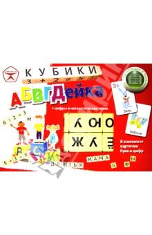 Игра-кубики АБВГДейка (С-187-57238307)Кубики логические<br>Развивающая игра-кубики для детей АБВГДейка + цифры и математические знаки.<br>Для детей от 3-х лет. Содержит мелкие детали.<br>Комплектность:<br>- кубики, 36 штук.<br>- колода карточек (48 шт.) - 1 шт<br>- вкладыш, 1 шт.<br>- упаковка.<br>Сделано в России.<br>