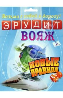 """Эрудит """"Вояж"""" (10009)"""