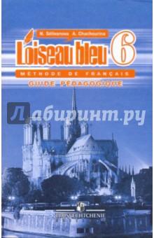 Французский язык. книга для учителя. 6 класс: пособие для учителей общеобразовательных учреждений