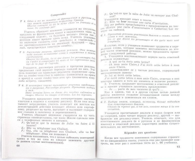 6 гдз класс французскому языку переводы по