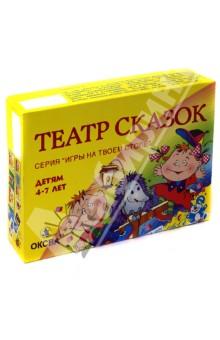 Настольная игра Игры на твоем столе. Театр сказок. Детям 4-7 лет (ОПИ-009)