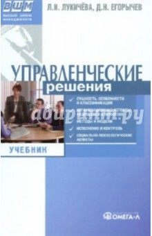 """Управленческие решения. Учебник по специальности """"Менеджмент организации"""""""