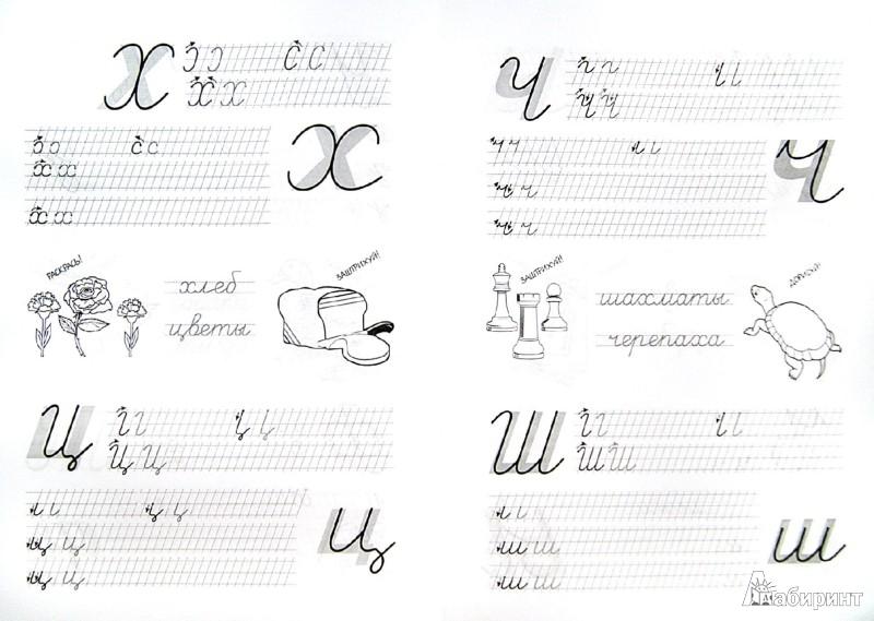 Иллюстрация 1 из 9 для Классические прописи для хорошего почерка - Марина Георгиева   Лабиринт - книги. Источник: Лабиринт