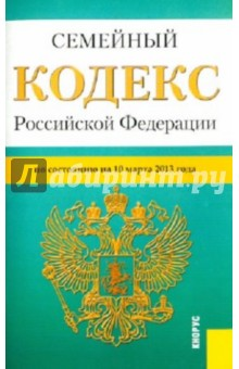 Семейный кодекс Российской Федерации по состоянию на 10.03.13