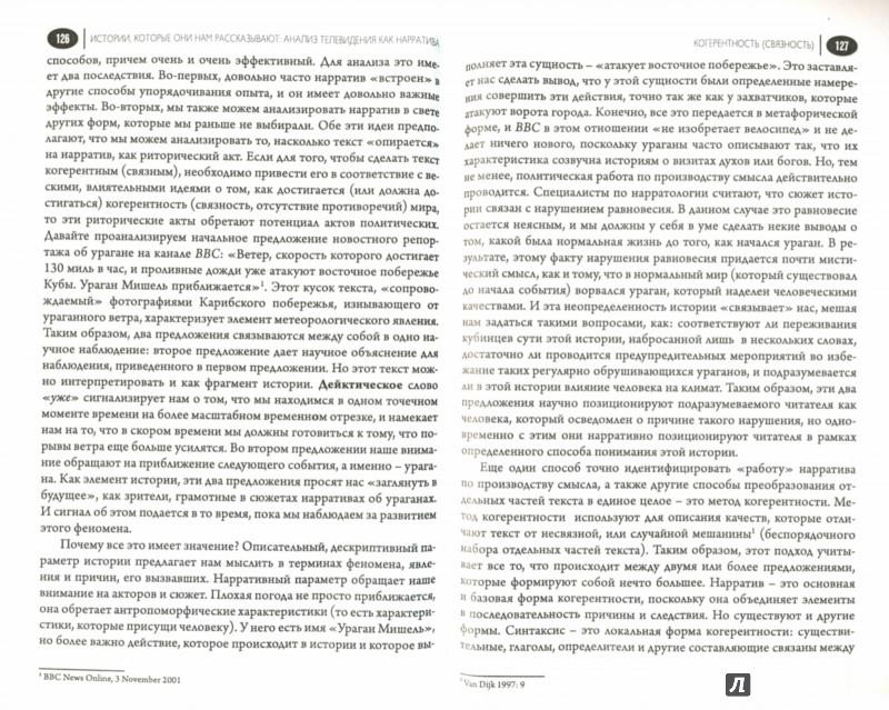 Иллюстрация 1 из 11 для Медиа-дискурс. Анализ медиа-текстов - Дональд Мэтисон   Лабиринт - книги. Источник: Лабиринт