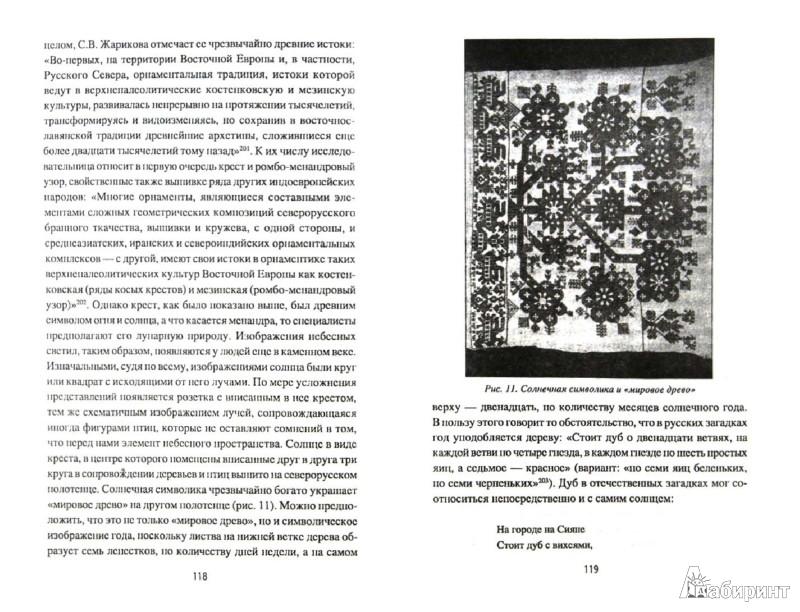 Иллюстрация 1 из 20 для Культ солнца у древних славян - Михаил Серяков   Лабиринт - книги. Источник: Лабиринт