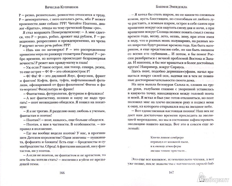 Иллюстрация 1 из 9 для Башмак Эмпедокла - Вячеслав Куприянов | Лабиринт - книги. Источник: Лабиринт