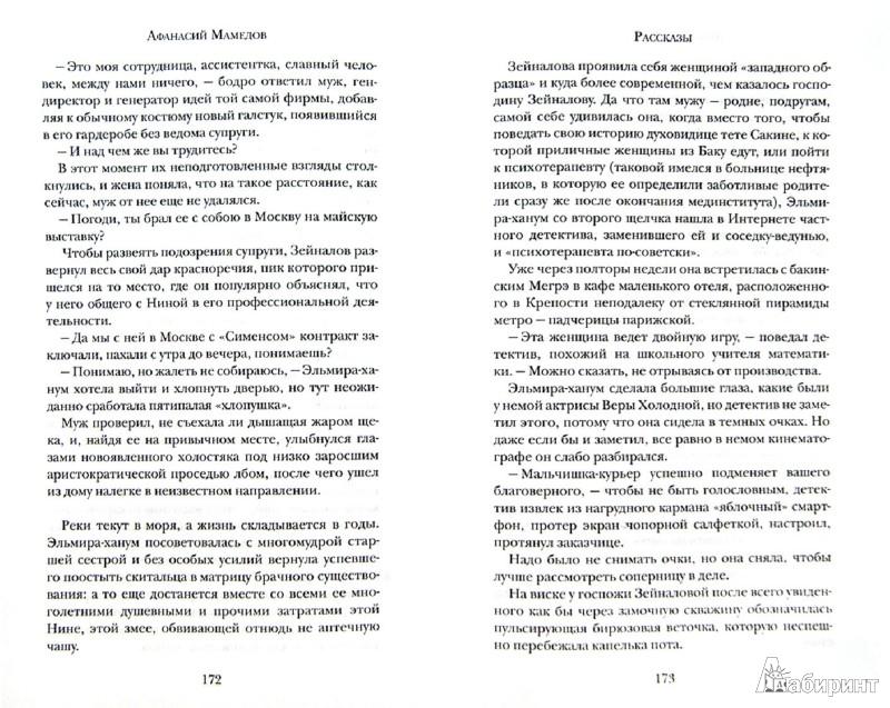 Иллюстрация 1 из 8 для Хорошо, что только раз - Афанасий Мамедов | Лабиринт - книги. Источник: Лабиринт